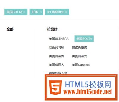 jQuery商城网站商品分类多项筛选菜单代码