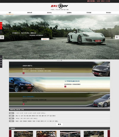 简洁汽车网站模板下载_bootstrap响应式网站模板下