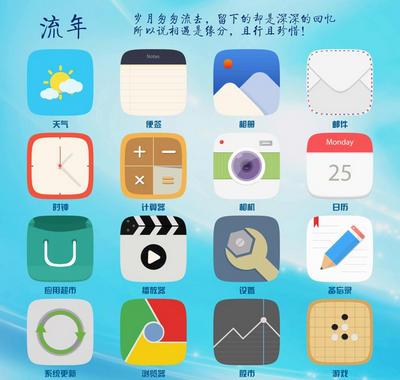 扁平风格的手机桌面app设计图标PSD素材