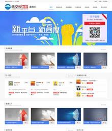 蓝色简洁投资财经资讯官网psd模板下载
