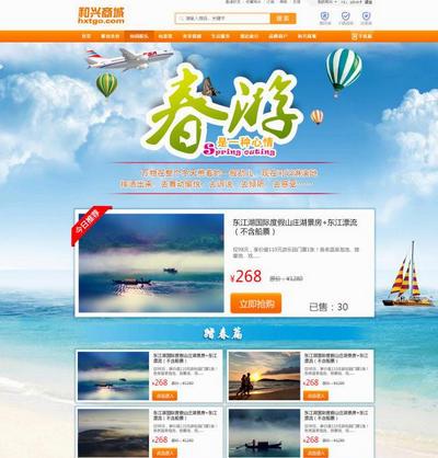 橙色的旅游团购商城网站首页模板psd素材