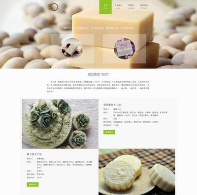 清新手工肥皂网站展示bootstrap模板