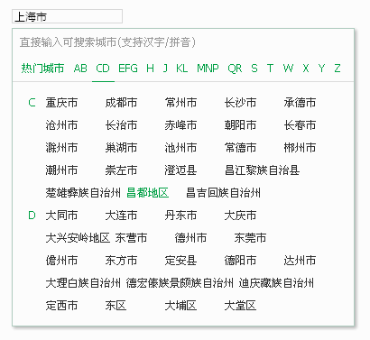 jQuery点击text文本框快速选择城市代码