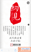 html5微信首汽约车招聘专题页整屏动画模板