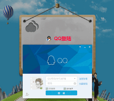 原生js模拟点击按钮弹出QQ登录框界面效果