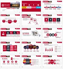红色的中国银行工作报告通用PPT动画模板