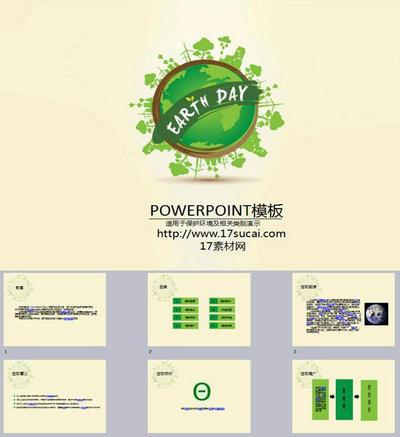 绿色的环保主题世界地球日PPT模板下载
