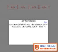 jquery CSS3制作简洁遮罩弹出层动画代码