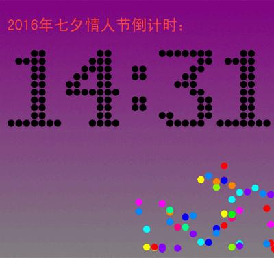 html5 canvas 2016年七夕情人节倒计时代码