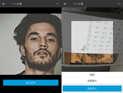 html5手机端个人头像拍照图片上传裁剪代码