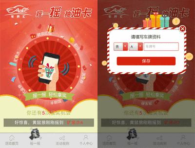 html5手机摇一摇抽油卡活动页面模板