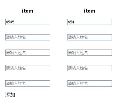 jQuery表格动态添加删除行内容表单代码