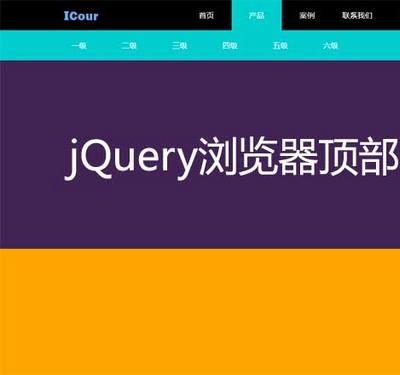 jQuery网页向下滚动顶部固定导航菜单代码