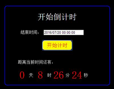 js自定义设置日期时间倒计时代码