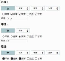 jQuery选择单选多选按钮美化插件
