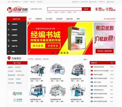 纺织针织行业综合商城首页html静态模板