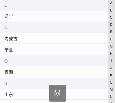 zepto手机选择城市索引列表代码