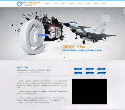 大气机械设备制造企业网站模板