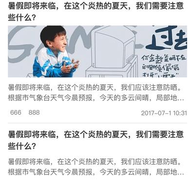 实用的新闻列表手机下拉滑动加载效果