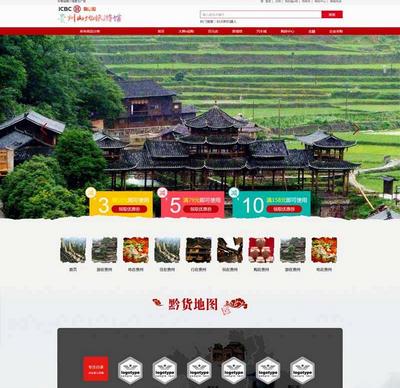 贵州山地旅游介绍网页模板