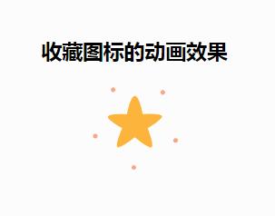 html5 svg星星收藏图标动画特效