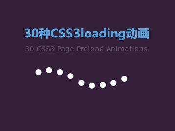 30种网页loading图标动画特