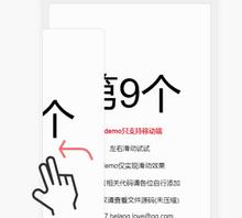 jQuery手机滑动页面下一页切换代码