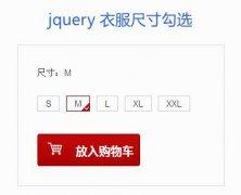jquery表单提交衣服尺寸选择勾选获取value值