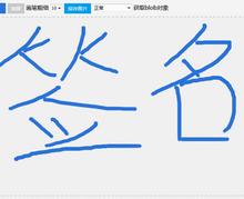 html5 canvas在线签名板代码