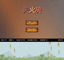 html5 canvas天火决闯关游戏源码