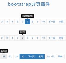 jQuery bootstrap分页插件带跳转分页代码