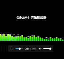 HTML5 mp3带音频波动音乐播