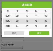 jQuery年月日时分手机选择日期控件