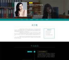 html5响应式个人简历主页介绍模板
