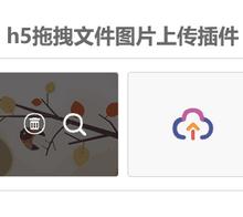 html5拖拽排序多图片上传插件