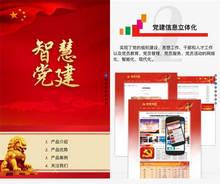 h5移动微场景党建宣传页面动画模板