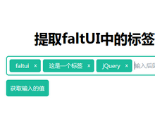 jQuery input文本框输入文字