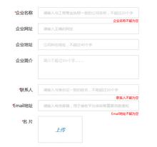 3款实用的jQuery表单验证代