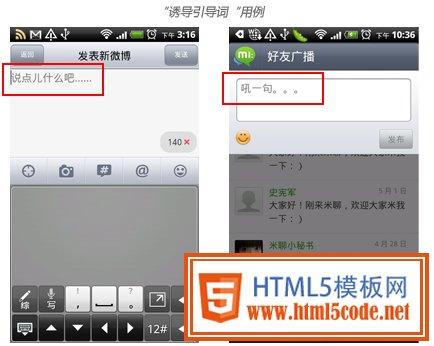 手机文本输入框设计_网页设计-html5模板素材源码网