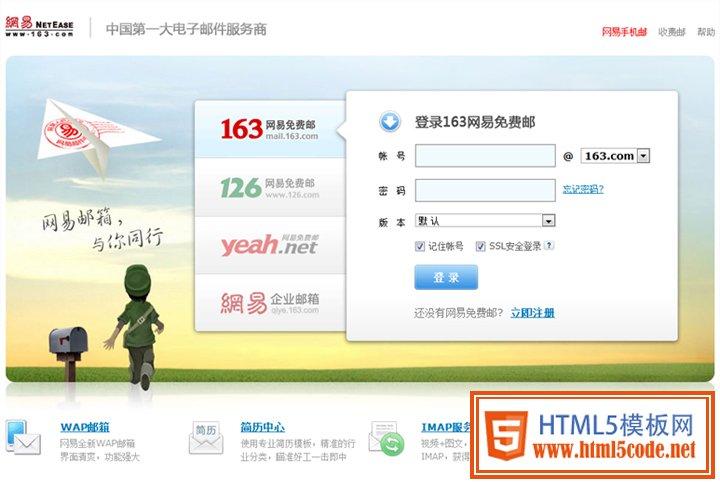 优秀web登录页面设计_网页设计-html5模板素材源码网
